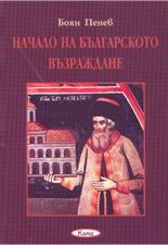 Начало на Българското възраждане (ISBN: 9789549890693)