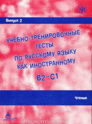 Ctenie - Reading - A. I. Zakharova (2009)