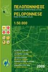 Peloponnese Road and Touring Atlas (2009)