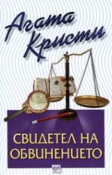 Свидетел на обвинението (ISBN: 9789543890569)