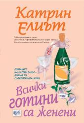 Всички готини са женени (ISBN: 9789543890316)