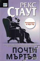 Почти мъртъв (ISBN: 9789543890811)
