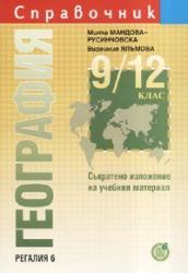 Справочник География: Съкратено изложение на учебния материал 9/12 клас (ISBN: 9789547450943)