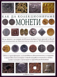 Как да колекционираме монети (2009)