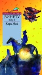 Винету Т. 3/ Златни детски книги (2009)