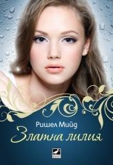 Кръвни връзки, книга 2: Златна лилия (2012)