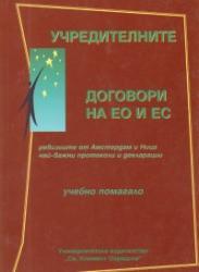 Учредителните договори на ЕО и ЕС. Учебно помагало (2004)