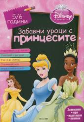 Забавни уроци с принцесите 5/6 години (ISBN: 9789542707707)