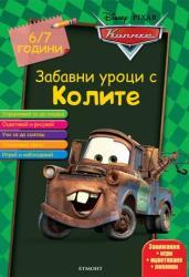 Забавни уроци с Колите - Матю (ISBN: 9789542707691)