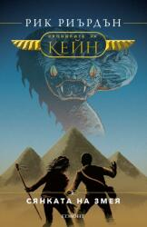 3: Сянката на змея (ISBN: 9789542708216)