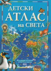 Детски атлас на света (2012)