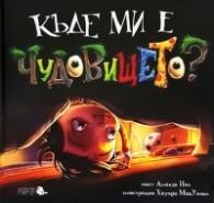 Къде ми е чудовището? (ISBN: 9786197241181)