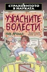 Ужасните болести (2003)