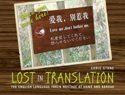 Lost in Translation - The English language taken hostage at home and abroad (2012)
