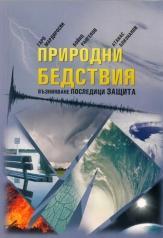 Природни бедствия: Възникване, последици, защита (2011)