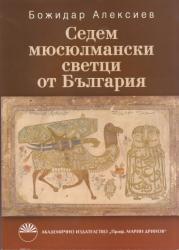 Седем мюсюлмански светци от България (2012)
