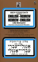 Hebrew/English Dictionary (2005)