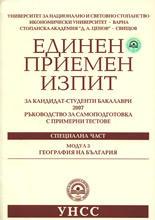 Единен приемен изпит 2007 / УНСС: Модул 3 - География на България (2004)