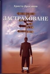 Застраховане (2008)