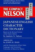 The Compact Nelson Japanese-English Character Dictionary Compact Nelson Japanese-English Character Dictionary (2008)