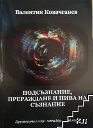Подсъзнание, прераждане и нива на съзнание (2012)