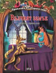 Приказки от старата гора: Вълчият замък и други приказки (2012)