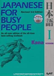 Japanese for Busy People (2007)