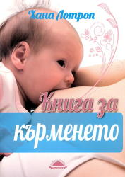 Книга за кърменето (ISBN: 9789547421844)