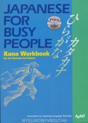 Japanese for Busy People Kana Workbook (2012)
