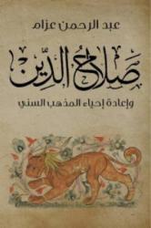 Saladin (2012)