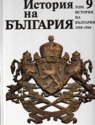 История на България, том 9: 1918-1944 (2012)