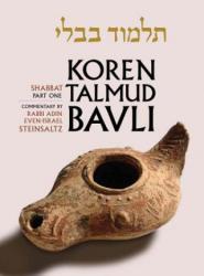 Shabbat Part 1: Standard (ISBN: 9789653015647)