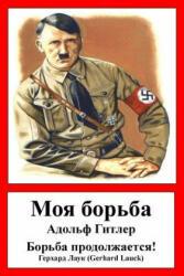 Mein Kampf - Russian - Adolf Hitler, Gerhard Lauck (2016)