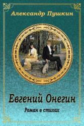Evgenij Onegin - Alexander Pushkin (2018)
