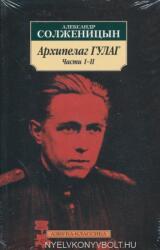 Archipelag GULAG, 3 Bände (komplett) - Aleksander Solschenizyn, Alexander Solschenizyn (2014)