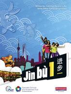 Jin Bu Chinese Pupil Book 1 (2007)