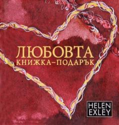 Любовта. Книжка-подарък (ISBN: 9789548029902)