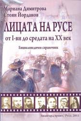 Лицата на Русе от I-ви до средата на ХХ век. Енциклопедичен справочник (2011)