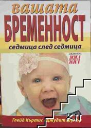 Вашата бременност седмица след седмица (2007)