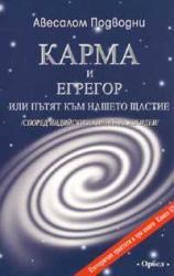 Карма и егрегор или пътят към нашето щастие (2005)