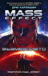 Mass Effect 3. Възмездието (ISBN: 9789542611523)