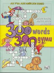 300 Думи: Докато играеш, можеш всичко да узнаеш! /англ (ISBN: 3800083805298)