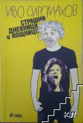 Страшни дневници и нощници (ISBN: 9789542812166)