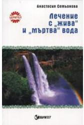 Лечение с жива и мъртва вода (ISBN: 9789549886054)