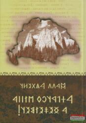Adjátok vissza a hegyeimet - rovásírással (ISBN: 9789638843760)