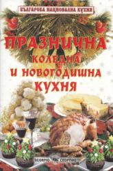 Празнична коледна и новогодишна кухня (2012)