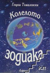 Колелото на зодиака (ISBN: 9789548139564)