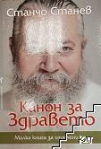 Канон за Здравето (ISBN: 9789545841620)