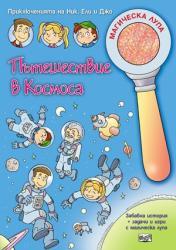 Пътешествие в Космоса. Приключенията на Ник, Ели и Джо (2013)