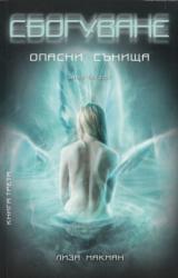 Сбогуване: Опасни сънища (2012)